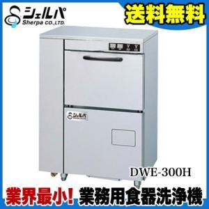業界最小サイズ 業務用 シェルパ 食器洗浄機 強力洗浄 前開き DWE-300H 600×450×800 メーカー直送/代引不可|meicho