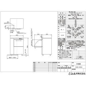 業界最小サイズ 業務用 シェルパ 食器洗浄機 強力洗浄 前開き DWE-300H 600×450×800 メーカー直送/代引不可|meicho|02