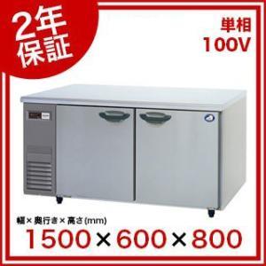 (2年保証)パナソニック 業務用冷凍庫 横型 コールドテーブル SUF-K1561SA W1500×D600×H800mm  【 メーカー直送/代引不可 】|meicho|01