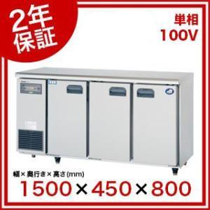 (2年保証)パナソニック 業務用冷凍冷蔵庫 横型 コールドテーブル SUR-UT1541C 1500×450×800  【 メーカー直送/代引不可 】|meicho