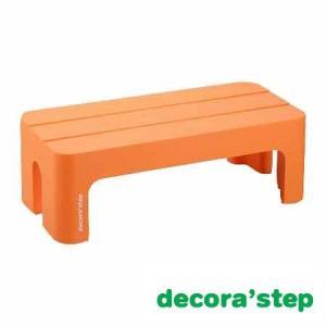 decora step(デコラステップ) 踏台 L オレンジ|meicho