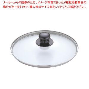 強化ガラス蓋 HO-1064 22cm