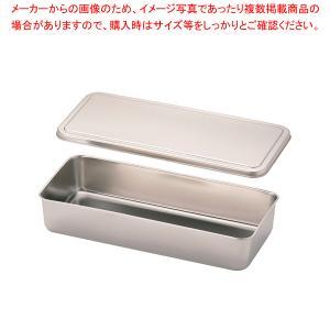 ●商品名:SA18-8調味料入蓋付バット  3型 寸法(mm):330×145×H60●3型●耐久性...
