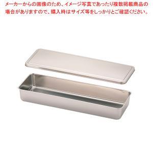 ●商品名:SA18-8調味料入蓋付バット 4長型 寸法(mm):435×145×H60●4長型●耐久...