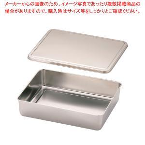 ●商品名:SA18-8調味料入蓋付バット 4角型 寸法(mm):285×225×H60●4角型●耐久...