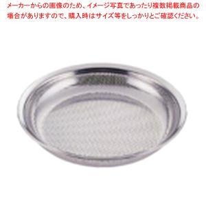 UK18-8パンチング盆ざるボール 30cm meicho