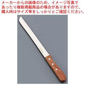 源正舟 パン切ナイフ 200mm