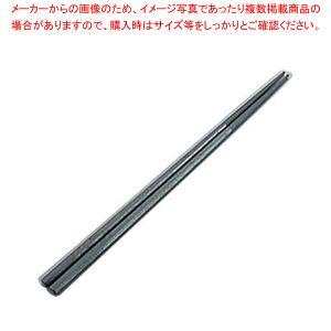 ダブルエンボスばし 盛りばし  PM-338 27cmブラック【】|meicho