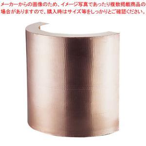 銅製 天ぷら鍋ガード(槌目入り) 57cm