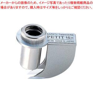 ●商品名:現場用らくらくトゲ抜き ST-8015 20mm×36mm×H35mm●材質:本体/ポリカ...
