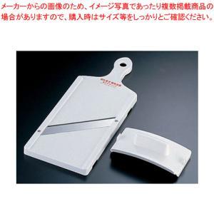 ●商品名:野菜調理器 フレッシュスライサーワイド FSW-01 [安全ホルダー付き] 寸法:382×...