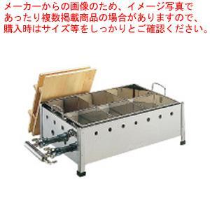 業務用おでん鍋 直火式 ステンレス製 OJ-18 尺8寸 LPガス プロパン meicho