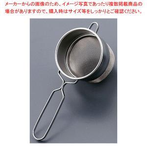 茶こし 茶漉し ●商品名:SA18-8共柄深型茶漉し 茶こし [シングル] 寸法(mm):直径80×...