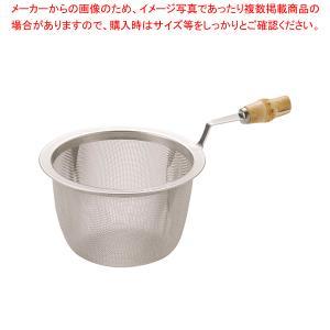 茶こし 茶漉し ステンレス製 竹柄付 急須用茶こしアミ 70...