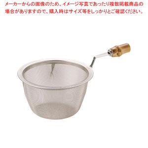 茶こし 茶漉し ステンレス製 竹柄付 急須用茶こしアミ 73...