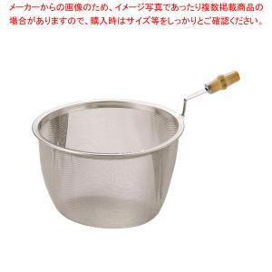 茶こし 茶漉し ステンレス製 竹柄付 急須用茶こしアミ 98...