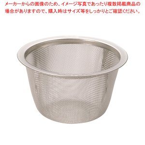 茶こし 茶漉し ステンレス製 急須用茶こしアミ 73号【】...