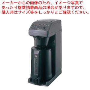 送料無料 コーヒー用品 珈琲器具 コーヒー器具 ●商品名:カリタ業務用コーヒーマシン ET-350 ...