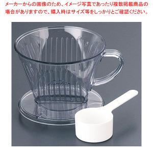 コーヒー用品 珈琲器具 コーヒー器具 ●商品名:カリタ コーヒードリッパー 101-D 101-D●...