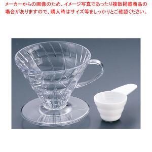 コーヒー用品 珈琲器具 コーヒー器具 ●商品名:ハリオ V60透過ドリッパー クリア VD-03T ...