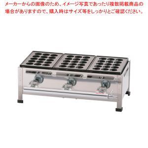関西式タコ焼器(15穴) 3枚掛  LPガス|meicho