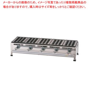 関西式タコ焼器(15穴) 5枚掛  LPガス|meicho