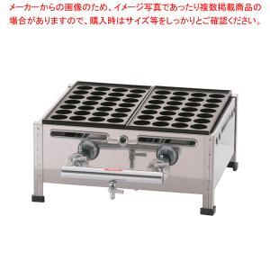 関西式タコ焼器(28穴) 2枚掛  LPガス|meicho