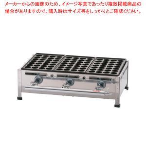 関西式タコ焼器(28穴) 3枚掛  LPガス|meicho