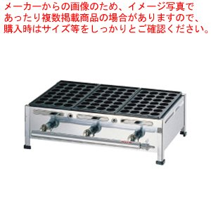 関西式タコ焼器(28穴) 5枚掛  LPガス|meicho
