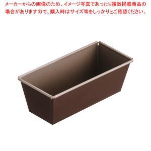 ゴーベル パウンドケーキ型 223620 18