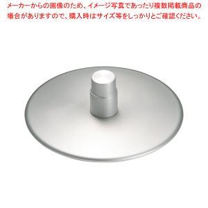 アルミ シフォンケーキ型 クールスタンド