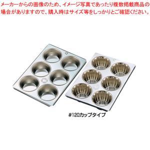 ●商品名:ブリキマフィン型 #10カップ6ヶ付 152 ×233 ×H32(1 カップ内径φ55 ×...