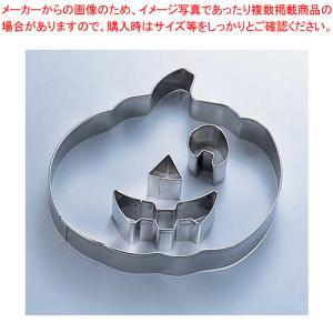 ハロウィン お菓子 ステンレス製 クッキー抜型 ハロウィンセット No.1970【】|meicho