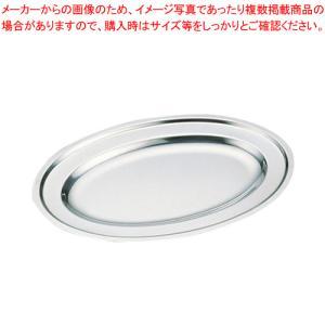 ステンレス製 並小判皿 ウステ  10インチ【】|meicho
