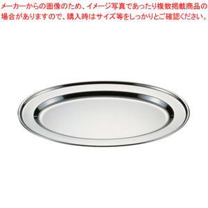 ステンレス製 巻渕小判皿 14インチ|meicho