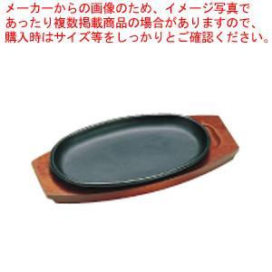トキワステーキ皿 301 小判 大 30cm