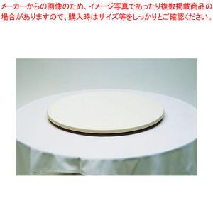ターンテーブル1 TT-750  アイボリー  メーカー直送/代引不可|meicho