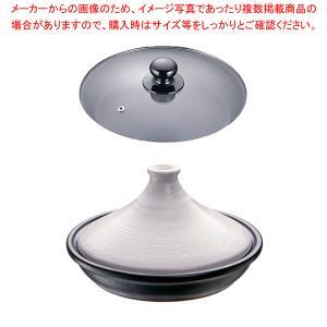 タジン鍋 ●商品名:ブローディア IHタジン鍋[ガラス蓋付] 19cm 白 ●カラー:白 ●外径:1...