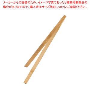 ●商品名:炭化竹 箸トング ●全長(mm):300●材質:竹(ウレタン塗装) ★検索用★ トング 炭...