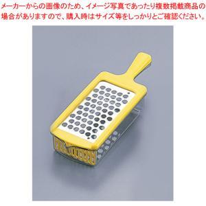ステンレス製おろし器 おろしぼり 黄