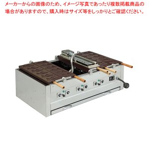 業務用 電気式両面鯛焼器「回転式アルミ板」 EGDO-2「12ヶ取」 メーカー直送/代引不可【】|meicho