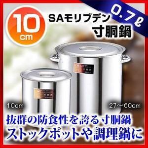 モリブデン 寸胴鍋・耐酸鋼10cm 業務用 サイズ 寸胴 鍋 モリブデン 耐酸鋼 耐食性 ステンレス サイズ|meicho