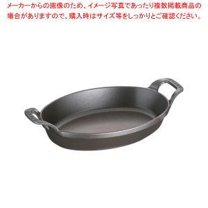 ストウブ 小判グラタンプレート 24cm 黒 302323 IH対応 業務用 ブランド ストウブ[staub] 調理器具 厨房用品 厨房機器 プロ 愛用 販売 なら 名調|meicho