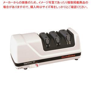 シェフスチョイス 電動包丁研ぎ器 120N