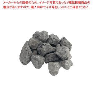 ガス焚き溶岩焼グリル用 溶岩 5kg|meicho