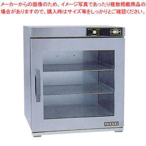 ニッセイ 遠赤外線温蔵庫 NB-4EG|meicho