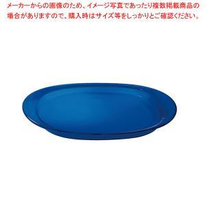 グッチーニ オーバルトレイ 2289.0068 ブルー|meicho