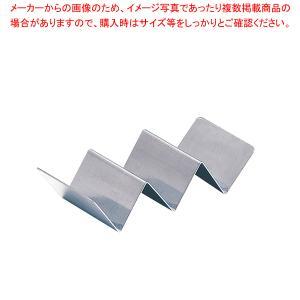 AM ステンレス ミニタコスホルダー MTSH1(1・2個用)|meicho