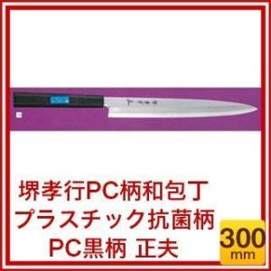堺孝行PC柄和包丁(プラスチック抗菌柄)PC黒柄 正夫 300mm【】