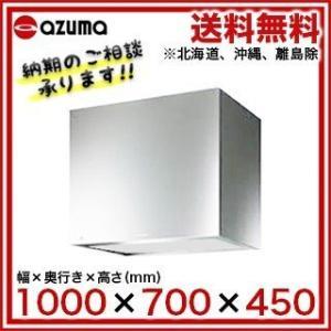 厨房用ステンレスフード W1000×D700×H450 油抜き付き|meicho